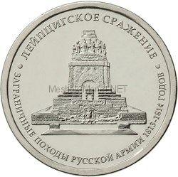 5 рублей 2012 год Лейпцигское сражение UNC