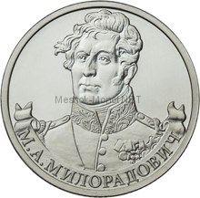 2 рубля 2012 год Генерал от инфантерии М.А. Милорадович UNC