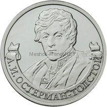 2 рубля 2012 год Генерал от инфантерии А.И. Остерман-Толстой UNC