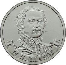 2 рубля 2012 год Генерал от кавалерии М.И. Платов UNC