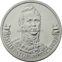 2 рубля 2012 год Император Александр I UNC