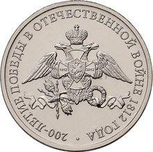 2 рубля 2012 год Эмблема празднования 200-летия победы России в Отечественной войне 1812 года UNC