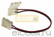 Коннектор питания для одноцветных светодиодных лент без влагозащиты, шириной 10 мм.