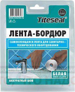 Самоклеящаяся бордюрная лента для ванны Titeseal