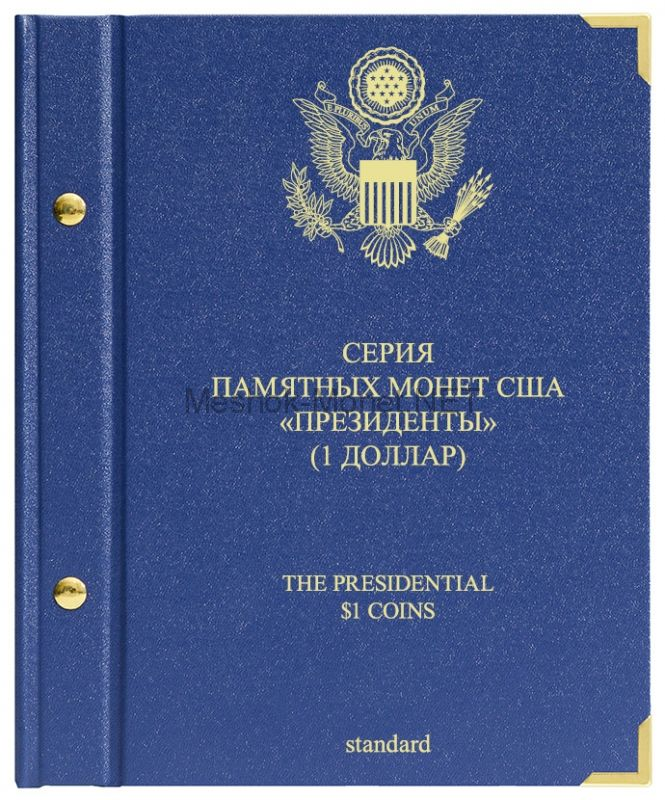 Альбом для серии памятных монет США 1 доллар Президенты. standard