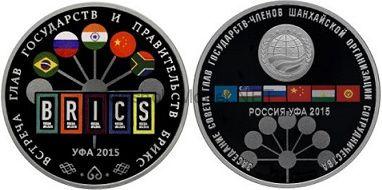 Набор из 2-х монет 3 рубля 2015 г. БРИКС и ШОС