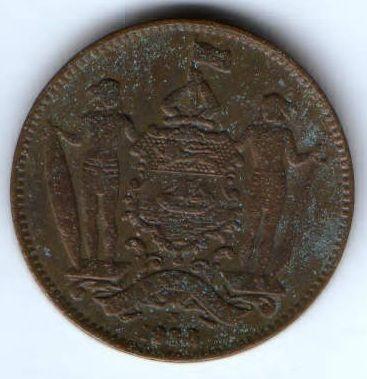 1 цент 1888 г. Британское Северное Борнео