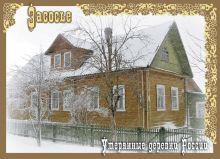 Почтовая открытка Засосье. Утерянные деревни России