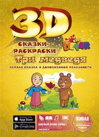 Devar Kids Сказка-Раскраска Три медведя 3D