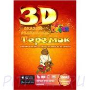 Devar Kids Сказка-Раскраска Теремок 3D