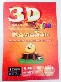 Devar Kids Сказка-Раскраска Колобок 3D