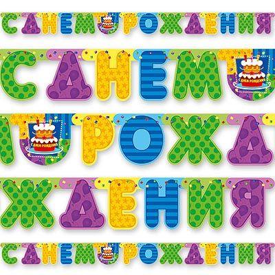 Гирлянда-буквы Торт С Днем Рождения 200 см