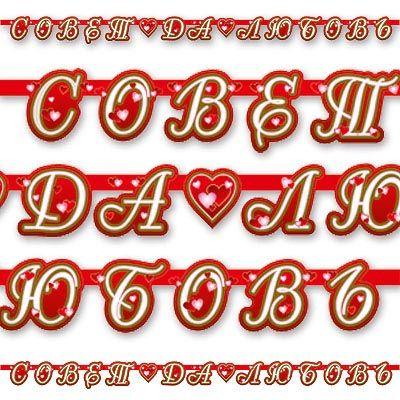 Гирлянда Совет да Любовь Сердца 230 см