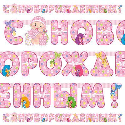 Гирлянды-буквы С новорожденным! Девочка