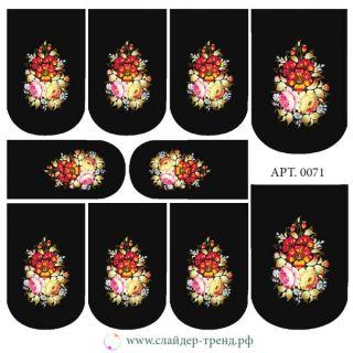 Слайдер-дизайн для ногтей № 0071