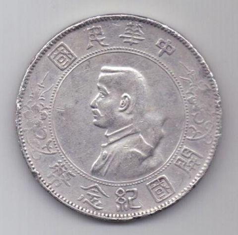 1 доллар (юань) 1927 года Китай
