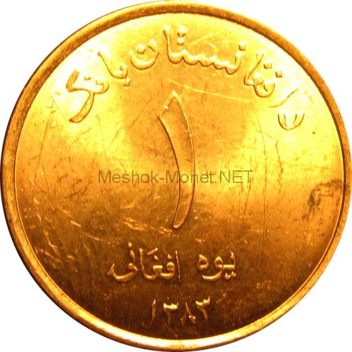 Афганистан 1 афгани 2004 г.