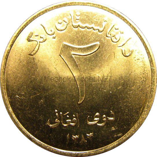 Афганистан 2 афгани 2004 г.