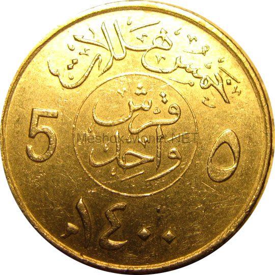 Саудовская Аравия 5 халал 1980 г.