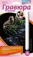"""Гравюра малая с эффектом голографик """"Павлиний голубь"""" (арт. Гр-137)"""