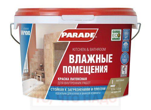 Краска PARADE W100 латексная
