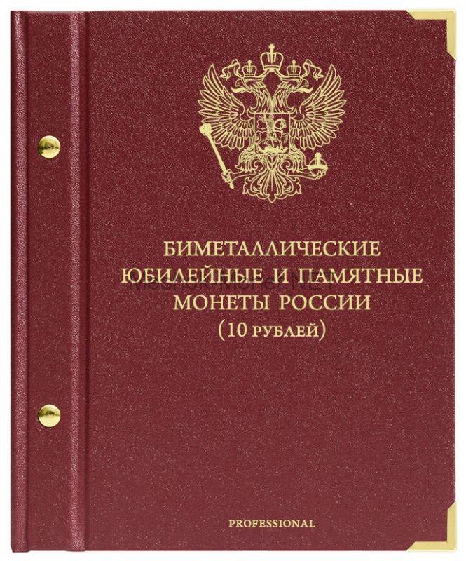 Все биметаллические монеты 10 рублей 2000-2016 гг. в двух альбомах