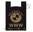 "Пакет-майка ""БМВ"" 45x69cm  (в упак. 100)"