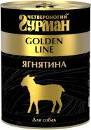 Четвероногий гурман Golden line Ягнятина натуральная в желе для собак (340 г)