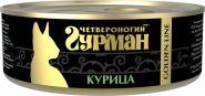Четвероногий гурман Golden line Для кошек Курица натуральная в желе (100 г)