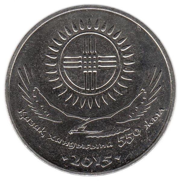 50 тенге 2015 г. 550 лет Казахскому ханству.