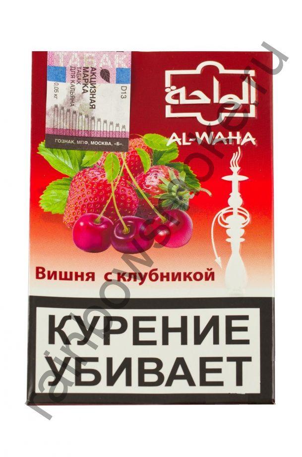 """Al Waha 50 гр - """"Вишня с Клубникой"""""""
