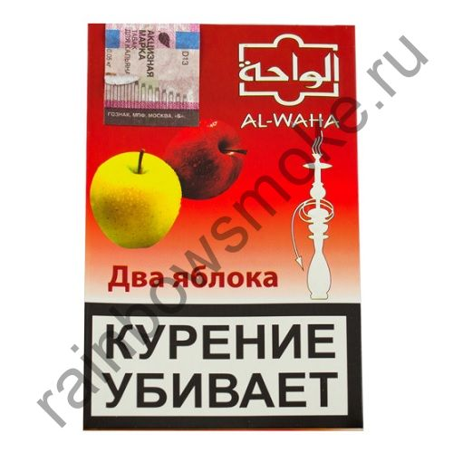 Al Waha 50 гр - Two Apple (Два Яблока)