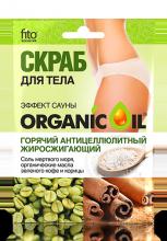 Скраб для тела Горячий антицеллюлитный жиросжигающий Эффект сауны серии ORGANIC OIL, 100г