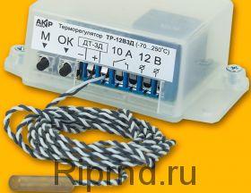 Терморегулятор ТР-12В-3Д (12вольт)
