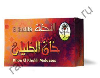 Nakhla Non-Flavor 50 гр - Khan El Halili (Хан Эль Халили)