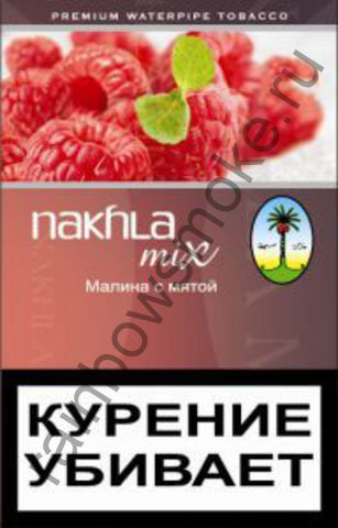 Nakhla Mix 50 гр - Ice Raspberry Mint (Малина с Мятой)