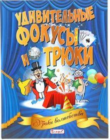 """Книга для начинающих фокусников """"Удивительные фокусы и трюки"""""""