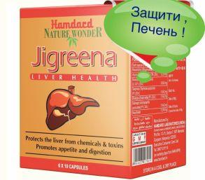 Капсулы для очищения печени Jigreena,60 кап