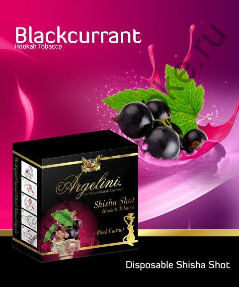 Argelini 50 гр - Blackcurrant (Чёрная смородина)