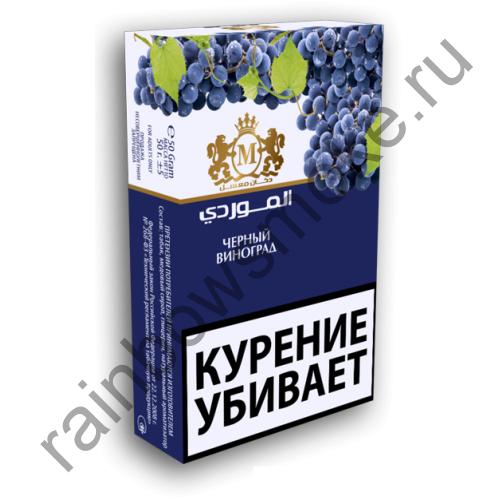 Al-Mawardi 50 гр - Black Grape (Черный Виноград)