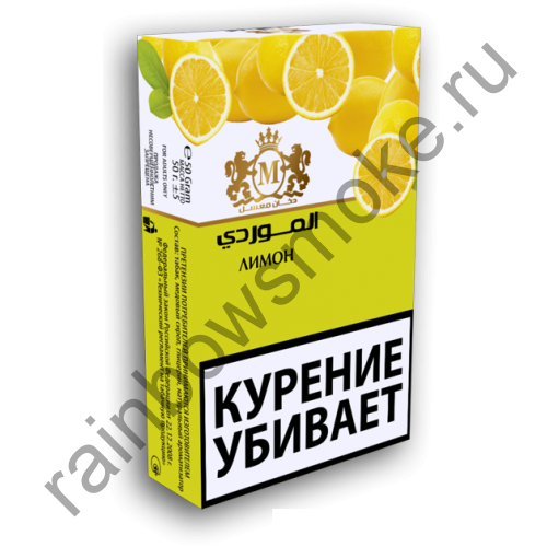 Al-Mawardi 50 гр - Lemon (Лимон)