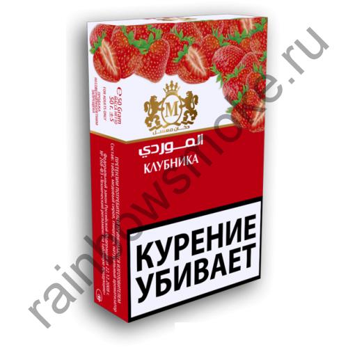 Al-Mawardi 50 гр - Strawberry (Клубника)