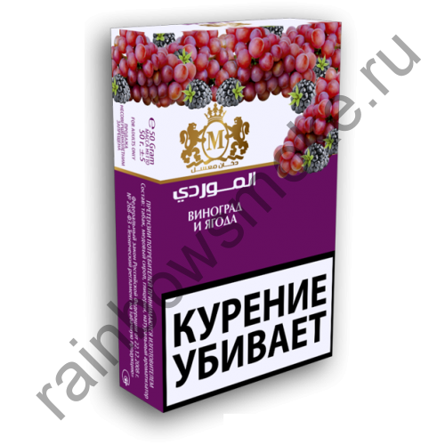 Al-Mawardi 50 гр - Grape Berry (Виноград и Ягода)