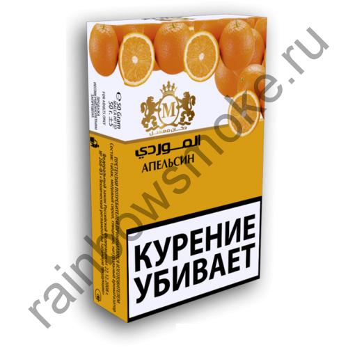 Al-Mawardi 50 гр - Orange (Апельсин)