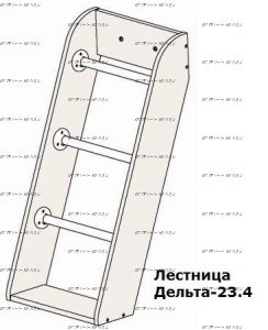 Лестница Дельта-23.4