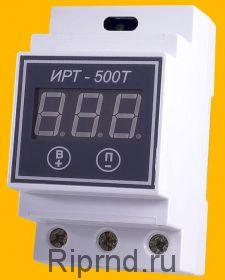 Терморегуляторы ИРТ-500Т, ИРТ-1000Т
