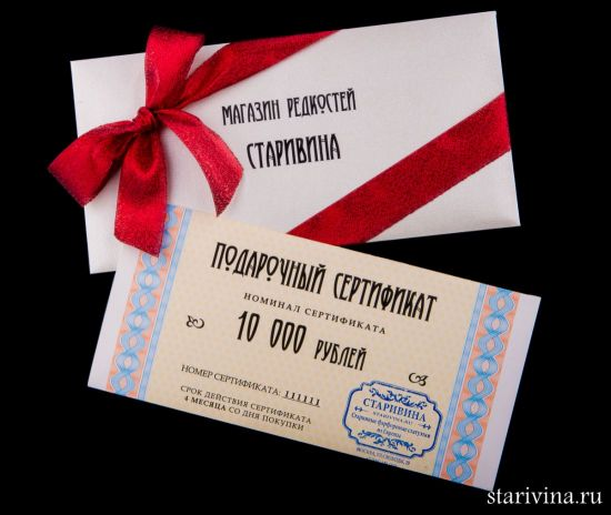 Подарочный сертификат на покупку антикварных фарфоровых статуэток из Европы в интернет-магазине Старивина