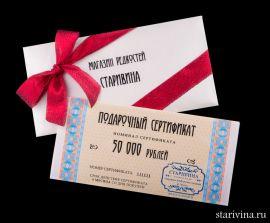 Подарочный сертификат, артикул s050