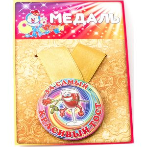 Медаль За самый красивый тост