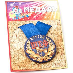 Медаль Крутой ШЕФ